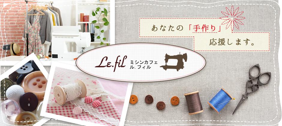 姫路のソーイング、カフェのお店『ミシンカフェ Le.fil ル.フィル』